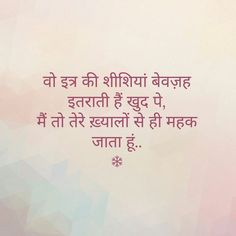 Mehaz yaddein bn kr rhh gyi ❤ Lekin aaj bhi dil mei aati h toh zindagi mehaka jati h💎❤ First Love Quotes, Love Quotes Poetry, Love Quotes For Him, Soul Poetry, Shyari Quotes, Crush Quotes, Mood Quotes, Qoutes, Romantic Quotes In Hindi