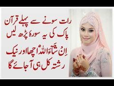 Acha Rishta Milne Ka Wazifa | Wazifa For Marriage In Urdu - YouTube