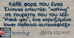 loud like love Greek Memes, Funny Greek Quotes, Funny Picture Quotes, Sarcastic Quotes, Funny Quotes, Funny Images, Funny Pictures, Funny Statuses, Clever Quotes