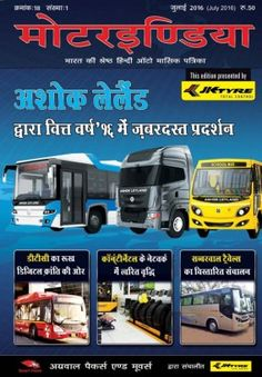 MOTORINDIA Hindi July 2016 digital magazine - Read the digital edition by Magzter on your iPad, iPhone, Android, Tablet Devices, Windows 8, PC, Mac and the Web.