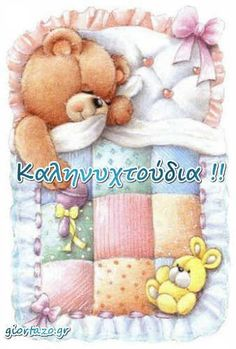 Baby Bear with a Quilt Tatty Teddy, Cute Images, Cute Pictures, Storch Baby, Blue Nose Friends, Baby Clip Art, Cute Clipart, Clipart Baby, Baby Groot