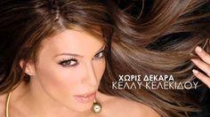 Κέλλυ Κελεκίδου / Kelly Kelekidou Χωρίς Δεκάρα www.getgreekmusic.gr