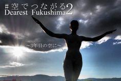 東日本震災復興支援「#空でつながる Dearest Fukushima vol.2」Photo exhibition~3年目の空に~ - デジカメ Watch