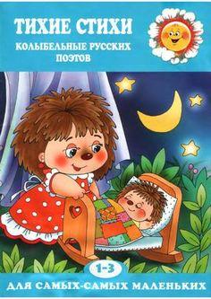 """В этой книжке собраны """"тихие"""" стихи-колыбельные русских поэтов. Они станут вашими добрыми помощниками в воспитании у ребенка звуковой культуры речи и успокоят возбуждённого малыша перед сном, особенно если вы будете подчеркивать голосом ритмическое своеобразие каждого стихотворения. Их нужно читать не спеша, негромко. Помогите ребенку почувствовать богатство русской поэзии. Добрые зерна, посеянные вами, взойдут в будущем."""
