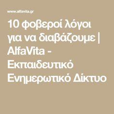 10 φοβεροί λόγοι για να διαβάζουμε | AlfaVita - Εκπαιδευτικό Ενημερωτικό Δίκτυο