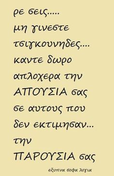 Μ'αρεσεις τους αξίζει Wise Man Quotes, Smart Quotes, Soul Quotes, Men Quotes, Words Quotes, Funny Quotes, Life Quotes, Sayings, Meaning Of Life