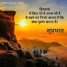 Morning Prayer Quotes, Hindi Good Morning Quotes, Good Morning Inspirational Quotes, Hindi Quotes On Life, Morning Greetings Quotes, Morning Prayers, Morning Messages, Good Morning Images, Motivational Quotes