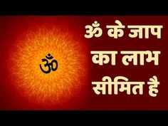 """Therefore, only by the mantra """"Om"""" of """"Brahm"""", complete salvation cannot be attained. The (Jaap) recitation of """"Om"""" mantra is of Brahm. By its worship, one g. Teacher Bible Verse, Fierce Quotes, Om Mantra, Believe In God Quotes, Gita Quotes, Gernal Knowledge, God Pictures, Daughter Of God, Adventure Quotes"""