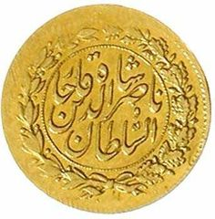 Iran Nasir al Din Shah 1848-1896 (provisional issue 1264-1313) . 1/2 Toman provisional issue 1303 = 1886. KM 927. almost extremley fine  Dealer T...