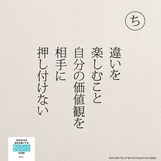 違いを<br />楽しむこと<br />自分の価値観を<br />相手に<br />押し付けない Common Quotes, Wise Quotes, Famous Quotes, Words Quotes, Wise Words, Inspirational Quotes, Qoutes, Japanese Quotes, Message Quotes