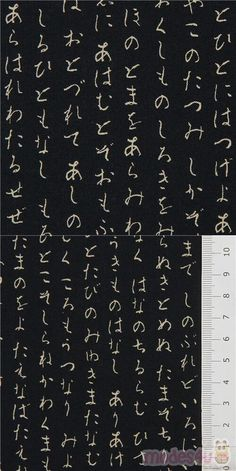 dark midnight grey cotton sheeting fabric with Japanese Hiragana characters in beige, Material: 100% cotton, Fabric Type: smooth cotton printed sheeting fabric #Cotton #Letters #Numbers #Words #JapaneseFabrics