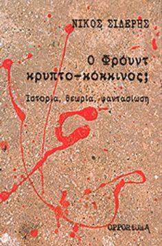 Ο ΦΡΟΥΝΤ ΚΡΥΠΤΟ-ΚΟΚΚΙΝΟΣ; Sigmund Freud, Movie Posters, Film Poster, Film Posters
