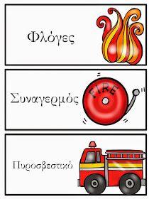 Και φέτος έχουμε την εβδομάδα πυρασφάλειας, εν αναμονή της επίσκεψης των Εθελοντών Πυροσβεστών του Πυθαγορείου. Έτσι συμπλήρωσα το υλικό ... Learn Greek, Greek Language, Fire Safety, Tree Forest, Natural Disasters, Preschool, Education, Learning, Projects