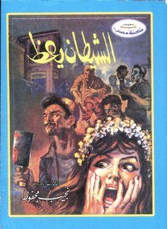 Naguib Mahfouz, Ebook Pdf, Comic Books, Comics, Movie Posters, Painting, Book Covers, Link, Film Poster