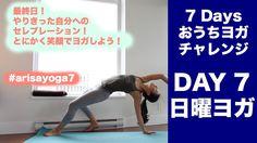 【おうちヨガチャレンジ】DAY 7 - 日曜ヨガ -心身を強くする30分フローヨガ