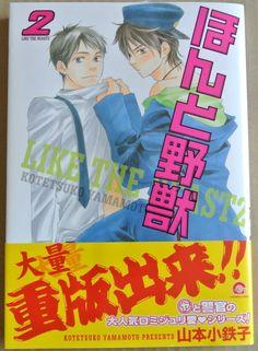 Honto Yaju #2 Japanese comic Boys Love BL Kotetsuko Yamamoto