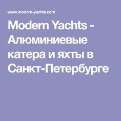 Modern Yachts - Алюминиевые катера и яхты в Санкт-Петербурге