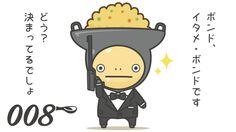 |ω・`) むくり。今日は、『007』シリーズの初代ジェームズ・ボンド役でも有名な俳優のショーン・コネリーさんのお誕生日なんだって☆ということで、イタメ・ボンドになってみたよ(・ωー)~☆ #今日は何の日 #誕生日