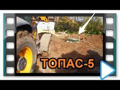 Септик ТОПАС 5. Автономная канализация. Установка.
