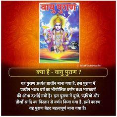 Hinduism Quotes, Spiritual Quotes, Wallpaper For Facebook, Geeta Quotes, Sanskrit Language, Hindu Rituals, Sanskrit Mantra, Vedic Mantras, India Facts