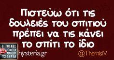 Etsi einai, o kathenas tis douleies tou! Funny Greek Quotes, Sarcastic Quotes, Funny Quotes, Stupid Funny Memes, Funny Texts, Hilarious, Wisdom Quotes, Me Quotes, Funny Statuses