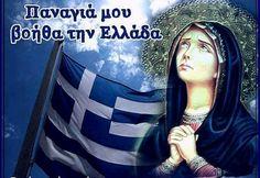 Greek Beauty, Greek History, Name Day, The Son Of Man, Jesus Loves Me, Worship, Jesus Christ, Pray, Believe