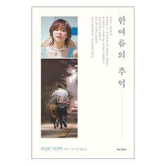 A Memory of Midsummer K-Drama Original Script Book with Photo Choi Kang-hee 한여름의