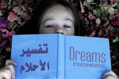تفسير حلم و تأويل رؤيا #مسهل http://dreams.anaweyaak.com/?p=1002