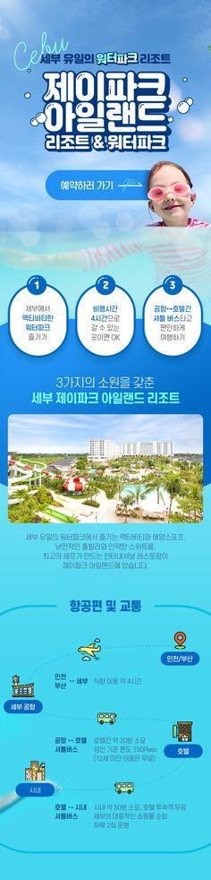 다시 만나고 싶은 여행 - 모두투어 Web E, Ui Web, Page Design, Web Design, Korean Design, Promotional Design, Event Page, Web Banner, Banner Design