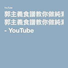 郭主義食譜教你做純素涼拌小黃瓜食譜 - YouTube
