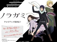 Bones Series 'Noragami' Fall Anime Site Opens With Key Visual