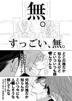 あきら🐰新刊2種予約開始 (@7menzippo) さんの漫画 | 49作目 | ツイコミ(仮) Saeran, Rap Battle, Manga, My Hero Academia, Twitter Sign Up, Anime Art, Animation, Draw, Otaku