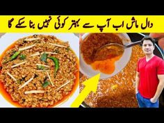 Daal Mash Perfect Recipe By ijaz Ansari | Cooking TipsAnd Hacks | Daal Recipe | White Daal | - YouTube Pakistani Dishes, Mash Recipe, Daal, Lentils, Risotto, Beef, Hacks, Restaurant, Cooking