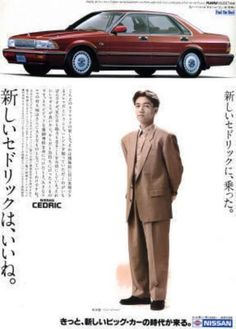 日産 セドリック×坂本龍一  A sweetheart is found here!  ❤️ http://meguriaisuru.hamazo.tv    ❤️ http://s.ekiten.jp/shop_6041703/