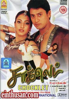 Chocklet 2001 Tamil Movie Online In Hd Einthusan Prashanth Mumtaj Jaya Re Directed By A Venkatesh Music By Deva Tamil Movies Online Tamil Movies Movies