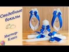Школа дизайна №15 Свадебные бокалы в романтическом стиле 20 09 13 - YouTube