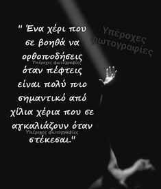 Greek Quotes, Stuffing, Words, Cow, Horse