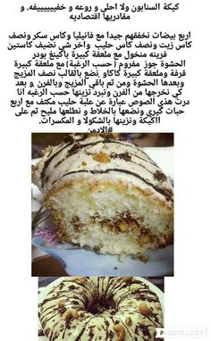 Sweets Recipes, Cake Recipes, Cooking Recipes, Tasty Dishes, Food Dishes, Tunisian Food, Semolina Cake, Arabic Dessert, Arabian Food