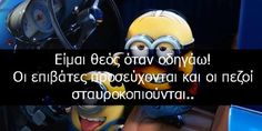 Minion Jokes, Minions, Funny Texts, Funny Jokes, Funny Greek Quotes, Best Memes, Picture Video, Wise Words, Have Fun