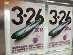 北海道新幹線開業 2016.1.7