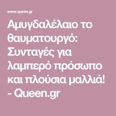 Αμυγδαλέλαιο το θαυματουργό: Συνταγές για λαμπερό πρόσωπο και πλούσια μαλλιά! - Queen.gr