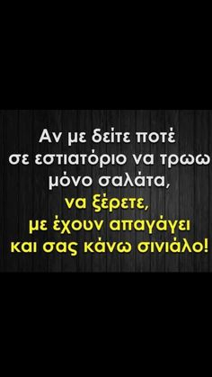 Funny Greek Quotes, Greek Memes, Funny Picture Quotes, Sarcastic Quotes, Funny Quotes, Stupid Funny Memes, Funny Texts, Funny Images, Funny Pictures