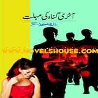 Akhri Gunah ki Mohlat By Tariq Ismail Sagar Pdf Download