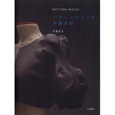 Pattern Magic Vol 3 - Stretch Fabric Material [Paperback]  Tomoko Nakamichi (Author)