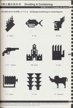 The Art Of Computer Designing: A Black and White Approach (June 1993) by Osamu Sato. Via http://www.grindthatauthority.de