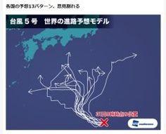 来週は台風でその台風はどっち行くの 太平洋上でぐーるぐる回っているらしい台風6号の進路今は九州方向にいくよーって言ってるけど世界中の予報はばらばらなんだって西日本にいくのか東日本に行くのかで今後の天気が変わるそうなんだけど  ( ;;)どっちにしても東京あめっぽい気がする  なんだってえー  tags[東京都]
