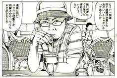 Algunos pensamientos sobre Shintaro Kago  http://blogdecomics.blogspot.com.es/2013/04/algunos-pensamientos-sobre-shintaro-kago.html