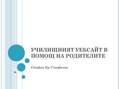 Училищният уебсайт в помощ на родителите - Стефан Стефанов