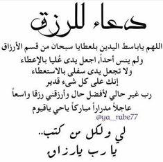 Islam Beliefs, Duaa Islam, Islam Hadith, Islamic Teachings, Islam Muslim, Islam Quran, Islamic Inspirational Quotes, Islamic Quotes, Quran Quotes