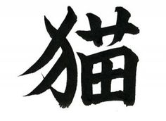 """This Kanji means """"neko"""" which means """"cat"""""""